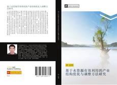 Bookcover of 基于水资源有效利用的产业结构优化与调整方法研究