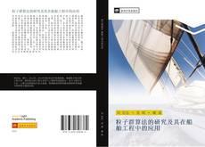 Bookcover of 粒子群算法的研究及其在船舶工程中的应用