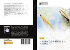 Bookcover of 几类微分差分方程的稳定性理论研究
