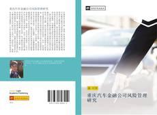 Portada del libro de 重庆汽车金融公司风险管理研究