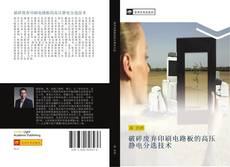 Bookcover of 破碎废弃印刷电路板的高压静电分选技术