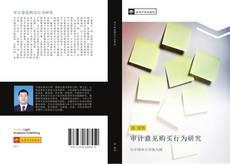 Portada del libro de 审计意见购买行为研究