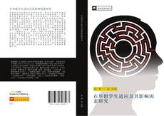 Bookcover of 在华留学生适应及其影响因素研究