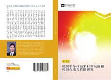 Bookcover of 硫属半导体纳米材料的液相控制合成与性能研究