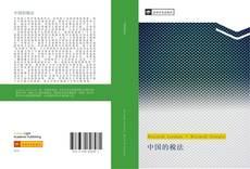 Capa do livro de 中国的税法