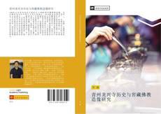 Bookcover of 青州龙兴寺历史与窖藏佛教造像研究