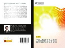Borítókép a  中国人保融资性信用险 的业务定位及发展建议 - hoz