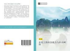 Bookcover of 农民工的应急能力与社会网络