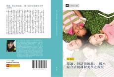 閱讀、對話與遊戲: 國小綜合活動課程美學之探究的封面