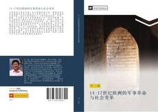 Bookcover of 14-17世纪欧洲的军事革命与社会变革
