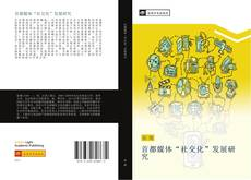"Bookcover of 首都媒体""社交化""发展研究"