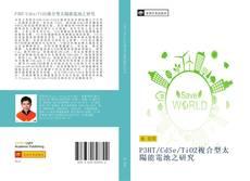 Bookcover of P3HT/CdSe/TiO2複合型太陽能電池之研究