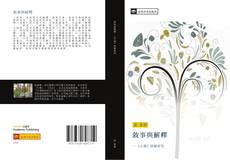 Bookcover of 敘事與解釋
