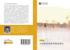 Bookcover of 可持续发展教育理论研究
