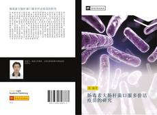 Bookcover of 肠毒素大肠杆菌口服多价活疫苗的研究