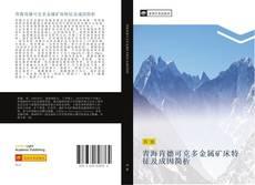 Bookcover of 青海肯德可克多金属矿床特征及成因简析