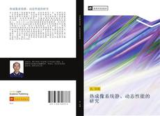 Bookcover of 热成像系统静、动态性能的研究