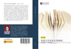 Buchcover von 英国文学里的中国题材:1793—1945