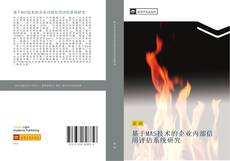 Bookcover of 基于MAS技术的企业内部信用评估系统研究