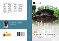 财政转移支付政策效应研究 kitap kapağı