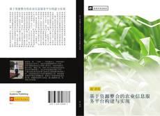 基于资源整合的农业信息服务平台构建与实现 kitap kapağı