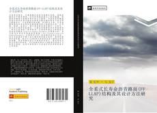 全柔式长寿命沥青路面(FF-LLAP)结构及其设计方法研究的封面