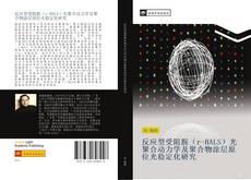Capa do livro de 反应型受阻胺(r-HALS)光聚合动力学及聚合物涂层原位光稳定化研究