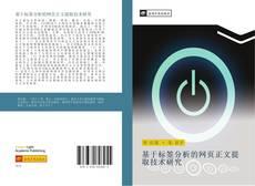 Bookcover of 基于标签分析的网页正文提取技术研究