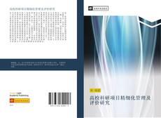 Bookcover of 高校科研项目精细化管理及评价研究