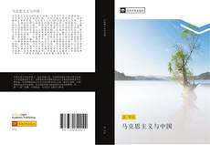 Portada del libro de 马克思主义与中国