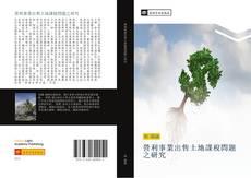 Capa do livro de 營利事業出售土地課稅問題之研究