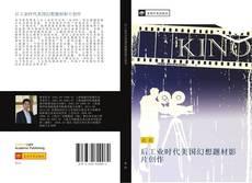 Bookcover of 后工业时代美国幻想题材影片创作