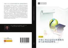 中国上市公司实际所得税负担与影响因素研究 kitap kapağı