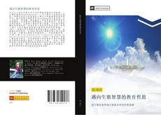 Bookcover of 邁向生態智慧的教育哲思