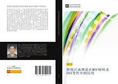 Bookcover of 密度泛函理论在MOF材料及DNA变性中的应用