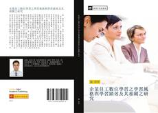 Couverture de 企業員工數位學習之學習風格與學習績效及其相關之研究