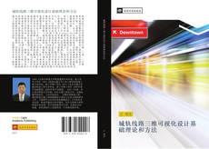 Portada del libro de 城轨线路三维可视化设计基础理论和方法