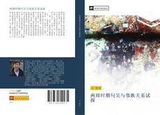 Bookcover of 两周时期句吴与邻族关系试探