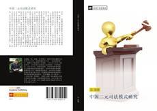 Couverture de 中国二元司法模式研究