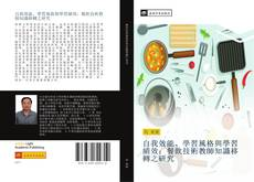 Bookcover of 自我效能、學習風格與學習績效:餐飲技術教師知識移轉之研究