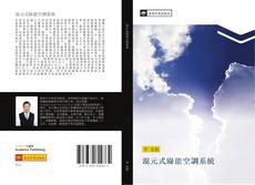Bookcover of 混元式綠能空調系統