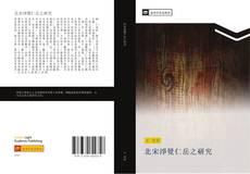 Bookcover of 北宋淨覺仁岳之研究