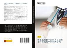 Bookcover of 沙眼衣原体小鼠肺炎易感性差异及免疫学机制的研究