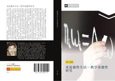 Portada del libro de 重返德性生活—教学道德性研究