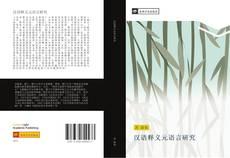 汉语释义元语言研究的封面