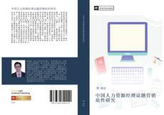 中国人力资源经理议题营销质性研究的封面