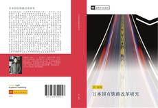 Bookcover of 日本国有铁路改革研究