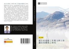 Bookcover of 旅行社領隊工作壓力與工作滿意度關係之研究