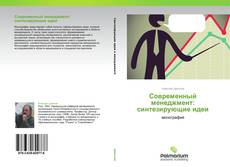 Bookcover of Современный менеджмент: синтезирующие идеи