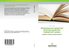 Borítókép a  Инженерные средства благоустройства городской среды - hoz